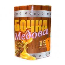 """Салют """"Бочка медовая"""""""