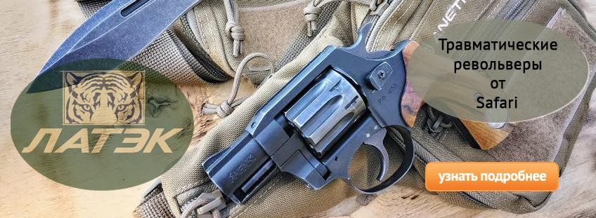 револьвер сафари