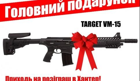 Рушниця TARGET VM-15 в подарунок від Хантер