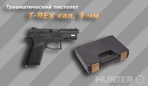 Новый травматический пистолет T-REX привлек внимание украинских потребителей