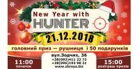 Празднуй Новый 2019 год вместе с HUNTER