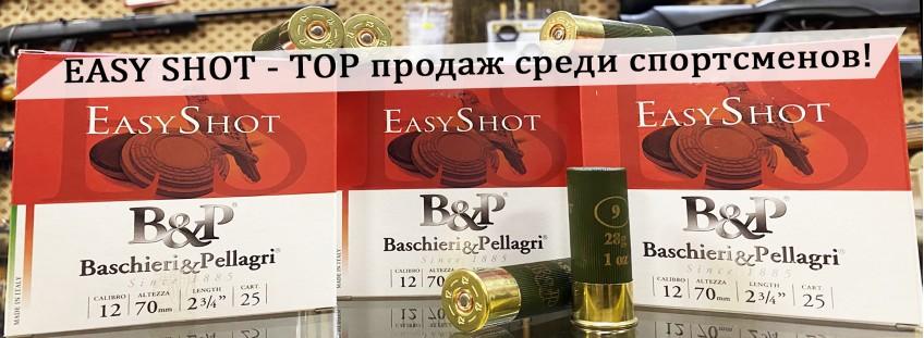Easy Shot