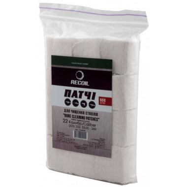 Патчи Recoil для чистки стволов калибра 22(223,222,22LR)-243 600 шт